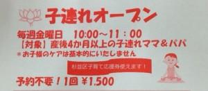 子連れヨガ@シヴァナンダ東京センター