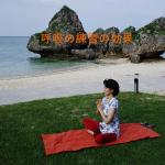 呼吸の練習の効果1