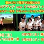 残席のお知らせ!シミュレーションゴルフイベント