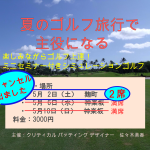 5月2日キャンセル出ました!シミュレーションゴルフイベント