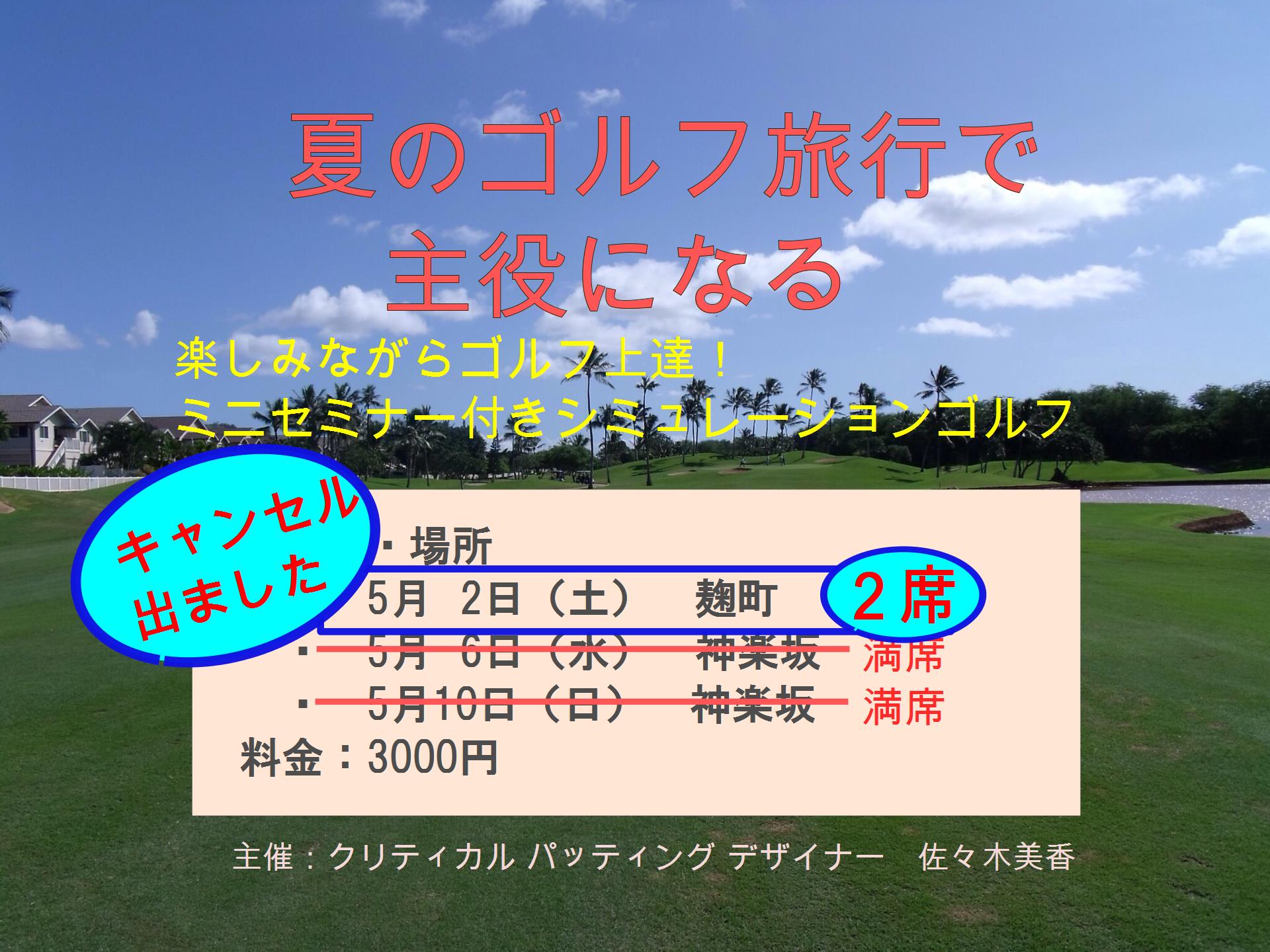KokuchiCPY20150427cancel