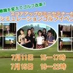曜日訂正!シミュレーションゴルフイベント
