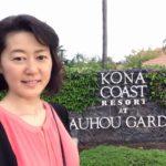コナコーストリゾート@ハワイ島旅ブログ2