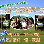 残席わずか!シミュレーションゴルフイベント