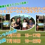 キャンセル分1席あり!明日のシミュレーションゴルフ