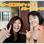 瀬戸まりこさんのグループコンサル参加レポート